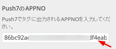 Push7のAPPNO