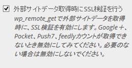 外部サイトデータ取得時にSSL検証を行う