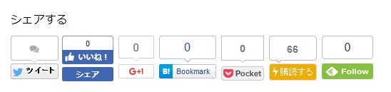 Facebookいいね、シェアボタンで変更