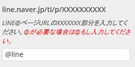 LINE@の設定