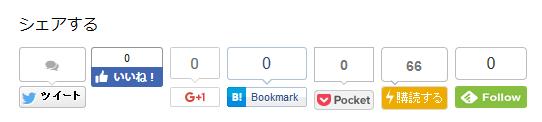 仕様変更後のフェイスブックいいねボタン