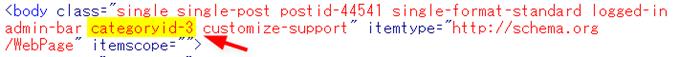 ボディークラスに追加されたカテゴリID情報