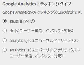 analytics.js(ユニバーサルアナリティクス   ユーザー属性、インタレスト対応)