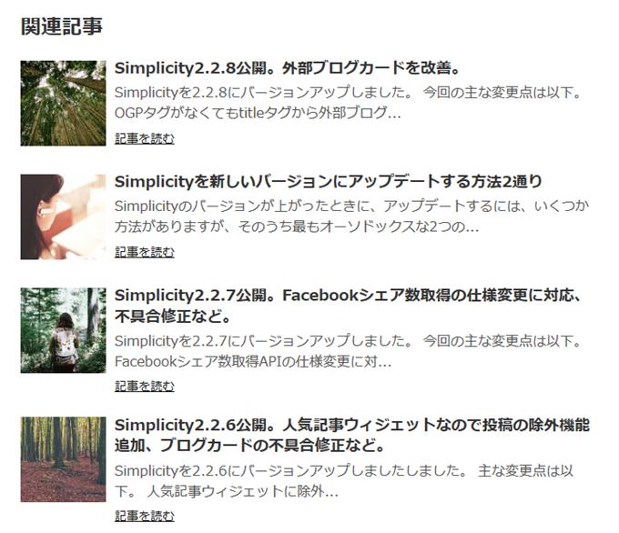 Simplicity2.2.9の関連記事