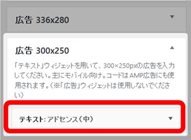 広告300×250にAdSenseコードが設置されている_thumb