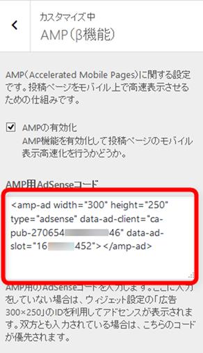 AMP用をAdSenseコードに値をコピペ_thumb