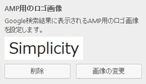 AMP用のロゴ画像設定部分のスクリーンショット