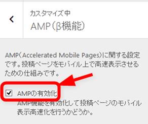 AMPの有効化にチェック