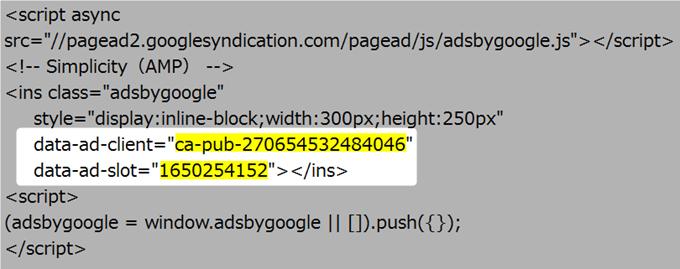 AdSenseコードの属性値を利用する_thumb