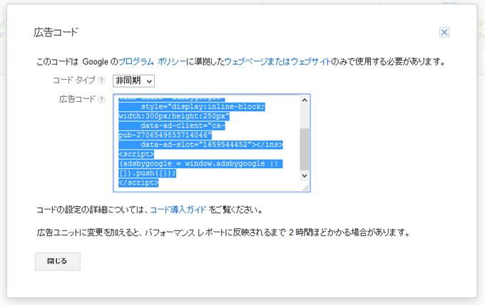 アドセンス管理画面で作成した広告コード_thumb