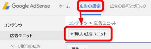 アドセンス管理画面から新しい広告ユニットの追加ボタンを押す_thumb