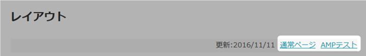 AMPページのAMPテスト用リンク