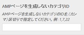 AMPページ除外設定(カスタマイザー)