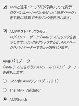 AMPのテスト用機能