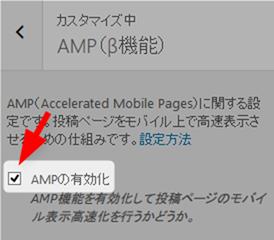 AMP機能が有効であるとき
