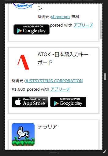 AMPページでアプリーチに対応