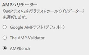 SimplicityのAMPバリデーター設定