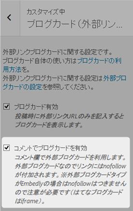 外部リンクのコメントでブログカードを有効機能を追加