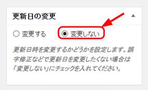 Simplicity投稿・固定ページで更新期を変更しない