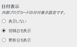 内部リンクの日付表示機能を追加