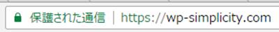 Chromeで完全SSL対応したSimplicityサイトの例