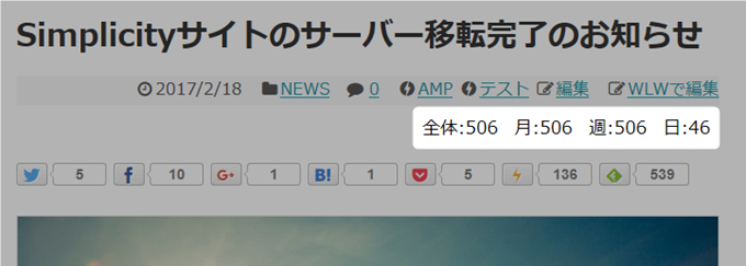 投稿ページの管理者PV表示(Popular Posts)