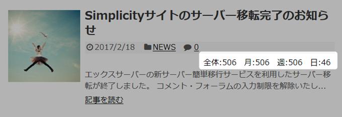 一覧ページの管理者PV表示(Popular Posts)