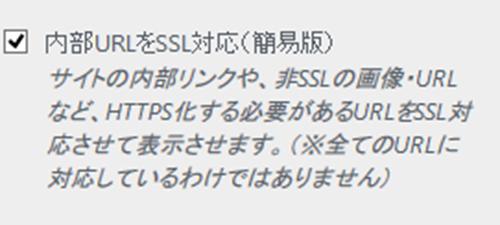 サイトの内部リンクや、非SSLの画像・URLなど、HTTPS化する必要があるURLをSSL対応させて表示させます。(※全てのURLに対応しているわけではありません)
