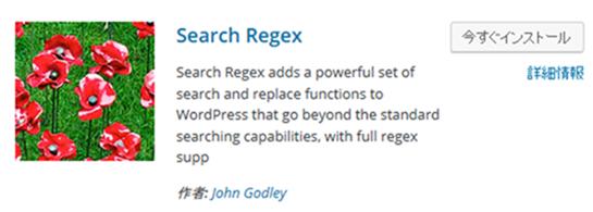 Search Regexプラグインを用いて置換する方法