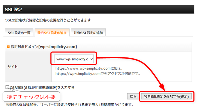 Simplicityサイト(XSERVER)のSSL設定例