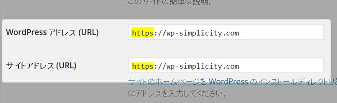 Simplicityサイト(https)