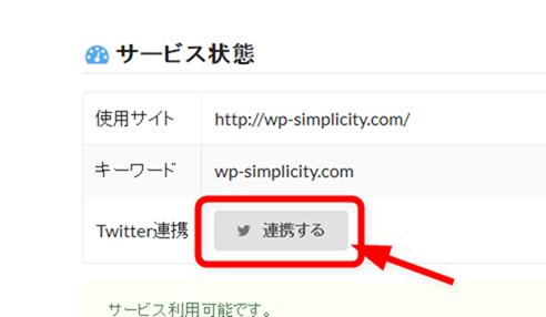 Twitterと連携するボタンを押す(count.jsoon