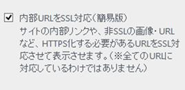 内部URLをSSL対応(簡易版) 設定項目
