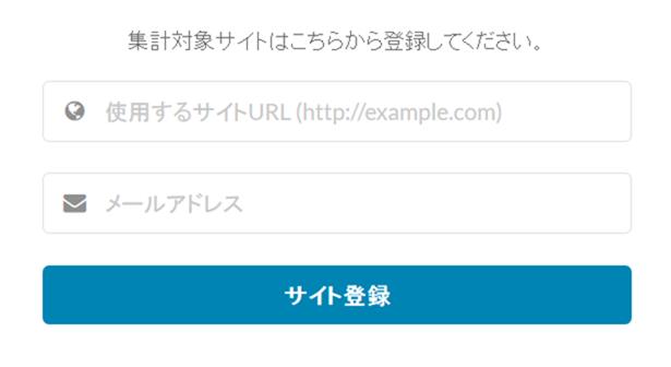 URLとメールアドレスを登録