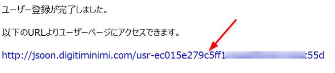 ユーザー登録が完了しましたメール
