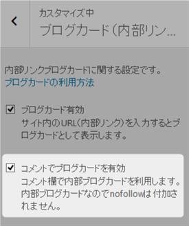 コメントでブログカード機能を有効にチェック