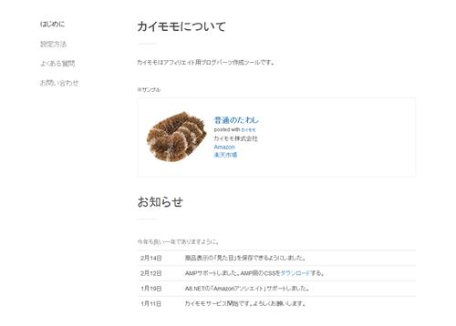 カイモモ アフィリエイト商品紹介ブログパーツ