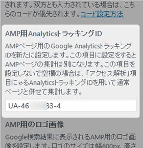 AMP用にAnalytics IDを設定する
