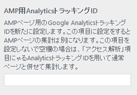 AMP用AnalyticsトラッキングID設定項目追加