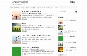 Simplicityデモサイト