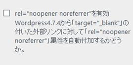 noopener noreferrer制御機能追加