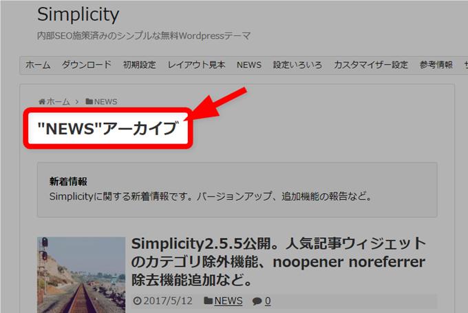 NEWSアーカイブ