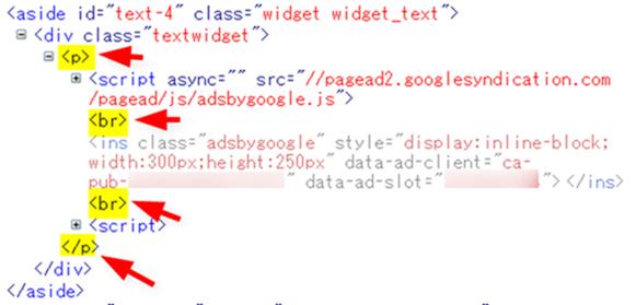Wordpress4.8の仕様によりテキストウィジェットに段落が自動的に入る