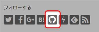 GitHubのフォローボタン追加