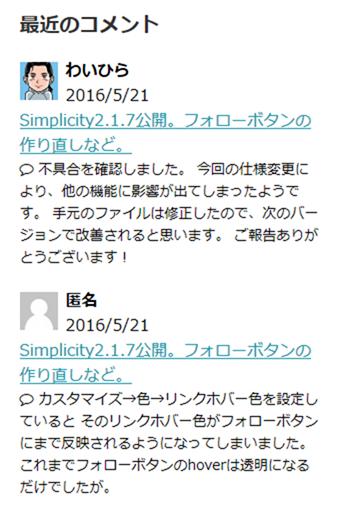 リッチな「最近のコメント」ウィジェット機能追加