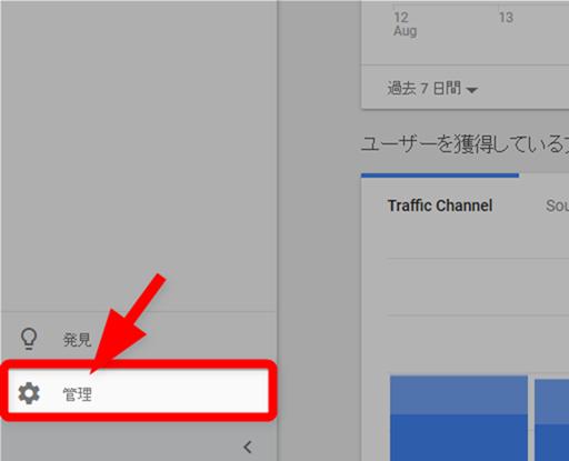 Google Analyticsで管理メニューを選択