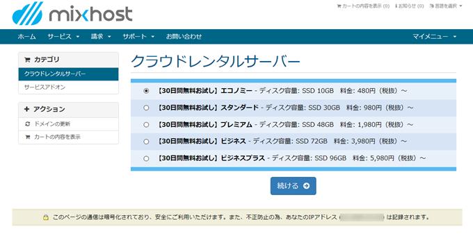 MixHostのプラン選択画面