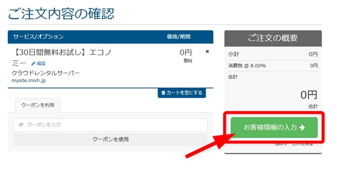 MixHostエコノミープランの注文内容の確認画面