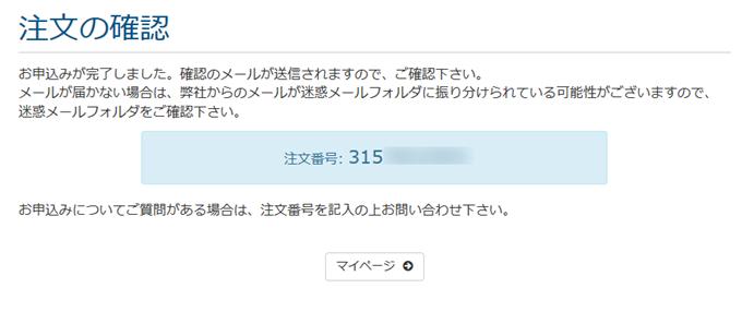 MixHostの注文確認画面