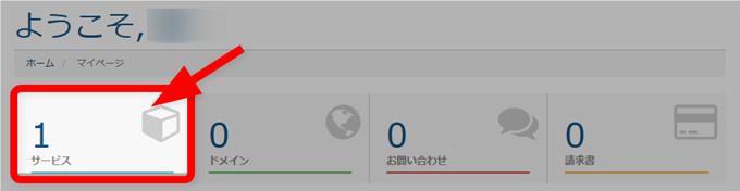 MixHostのサービス稼働状況の確認